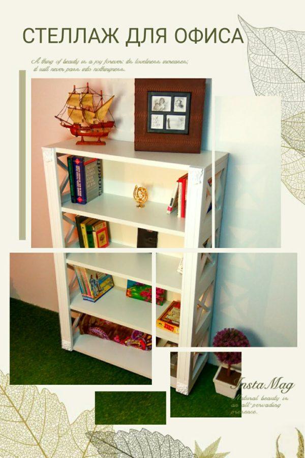 Стеллаж для книг, стеллаж для офиса