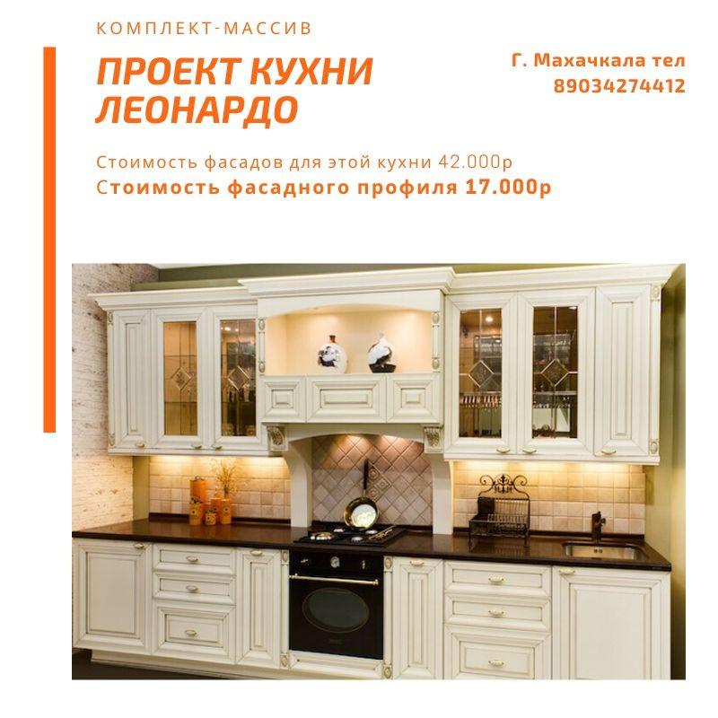 Расчет кухни по стоимости фасадного профиля из ольхи.