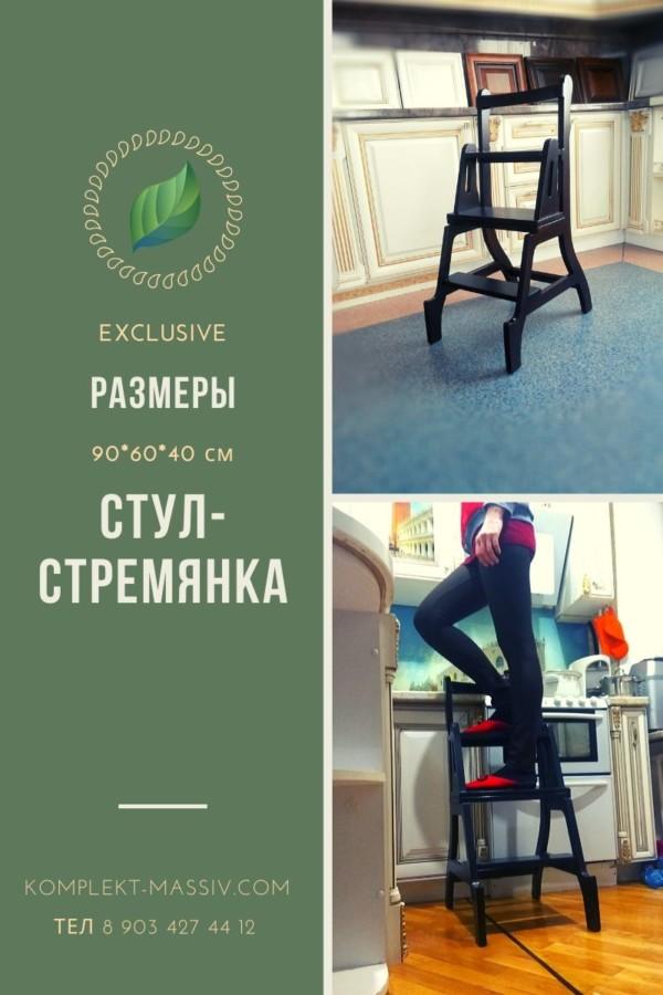 Стул-стремянка, стул для кухни, кухонный стульчик